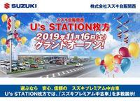 (株)スズキ自販関西 八幡営業所