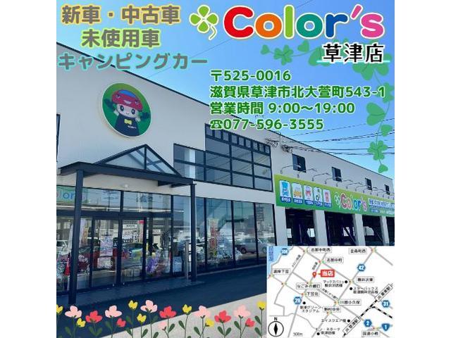[滋賀県]クルマのお探し専門店 color´s草津店