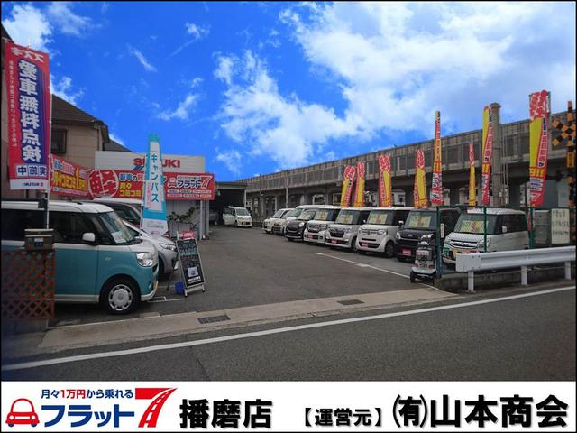 [兵庫県]フラット7 播磨店 有限会社 山本商会