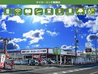 兵庫トヨタ自動車(株)マイカーランド姫路