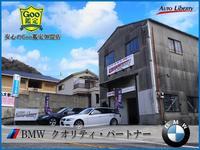 (株)オートリバティ BMW専門店
