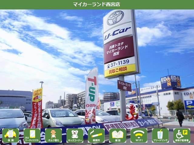 兵庫トヨタ自動車(株)マイカーランド西宮(1枚目)