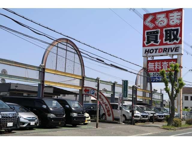 [大阪府]車買取ディーラー HOT DRIVE(ホットドライブ)