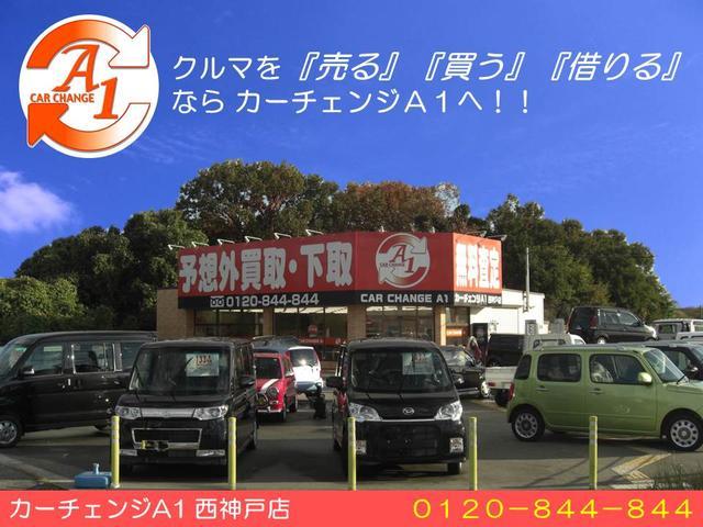 [兵庫県]カーチェンジA1 西神戸店