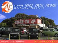 カーチェンジA1 西神戸店