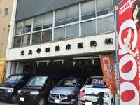 天王寺自動車販売株式会社