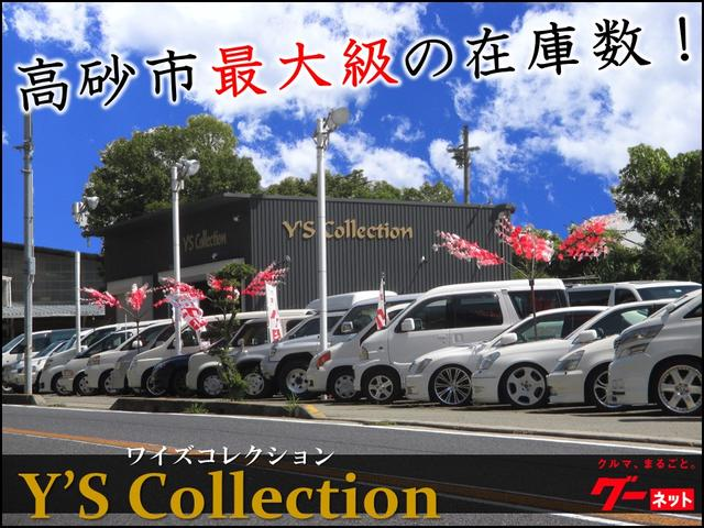 [兵庫県]Y's COLLECTION