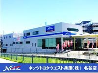 ネッツトヨタウエスト兵庫(株) 名谷店