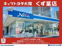 ネッツトヨタ大阪(株) ネッツタウン くず葉U−Car