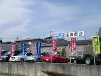 有限会社 浅田商会