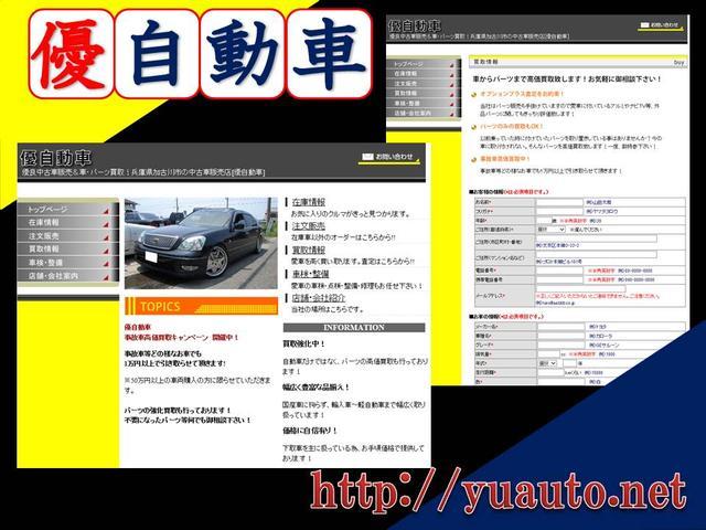 当社ホームページです!http://yuauto.net/ご覧下さい!