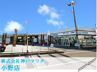 (株)神戸マツダ 小野店