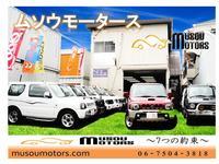ムソウモータース 軽RV専門店
