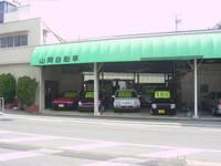 山岡自動車