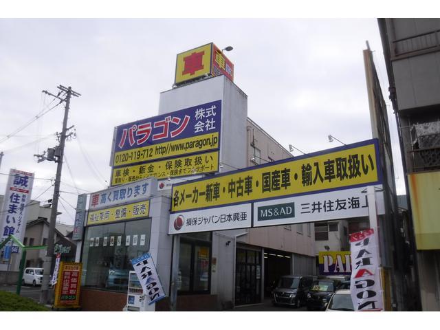 [大阪府]パラゴン株式会社