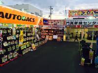 オートバックスカーズ 門真店