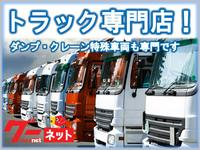 (有)神戸産業車輌