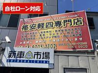 自社ローン 大阪 格安軽自動車専門店 INSIDE2号店