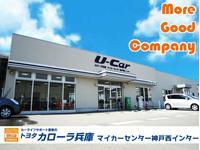 トヨタカローラ兵庫(株) マイカーセンター神戸西インター