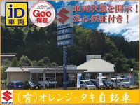 有限会社 オレンジ・タキ自動車
