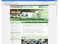 深草トラックセンター (有)森川自動車商事
