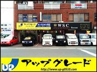 アップグレード 軽ハコ・ワゴン・バン専門店