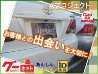 A プロジェクト MT専門店