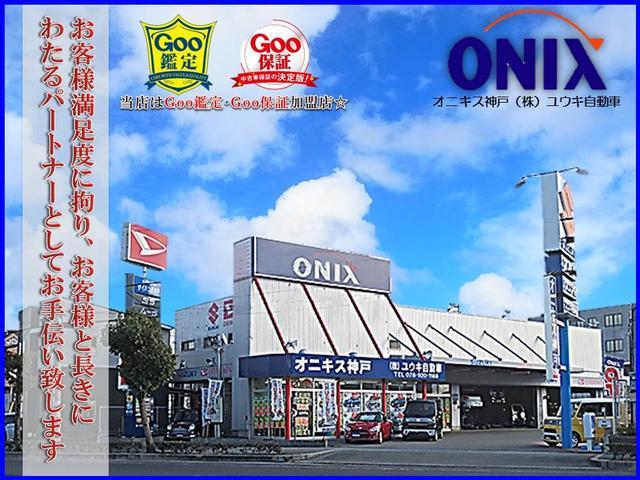 [兵庫県]オニキス神戸 西神戸店 (株)ユウキ自動車