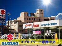 スズキアリーナ姫路中央 (株)カーズワールド