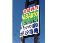 AB−AUTO MOBILE