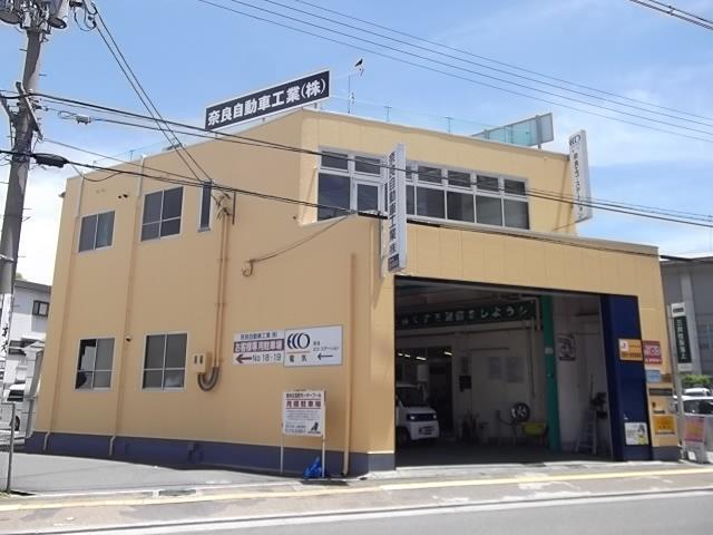 [奈良県]奈良自動車工業株式会社