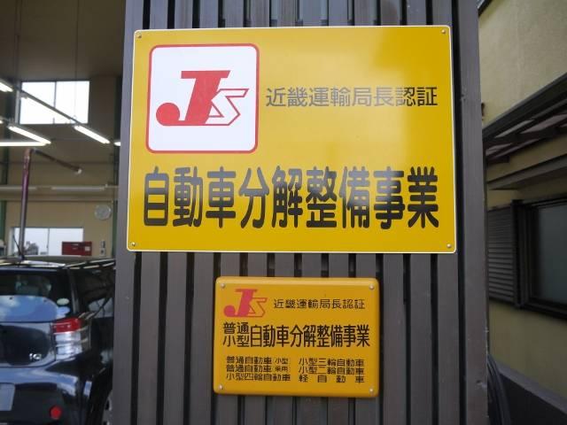 近畿陸運支局認証整備工場を取得致しております