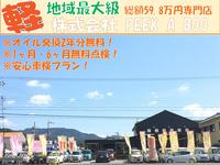軽19.8 29.8 39.8万円専門店 BOOBOO