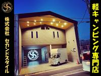株式会社 Second Style