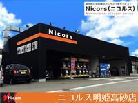 ニコルス 明姫高砂店