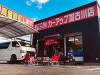 信空自動車株式会社 カーアップ加古川店