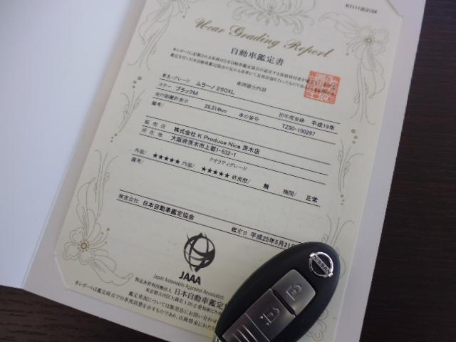 全車鑑定付で安心!在庫車は更なる安心追及の為、全車鑑定書を提示しております。全車4ツ星以上です☆