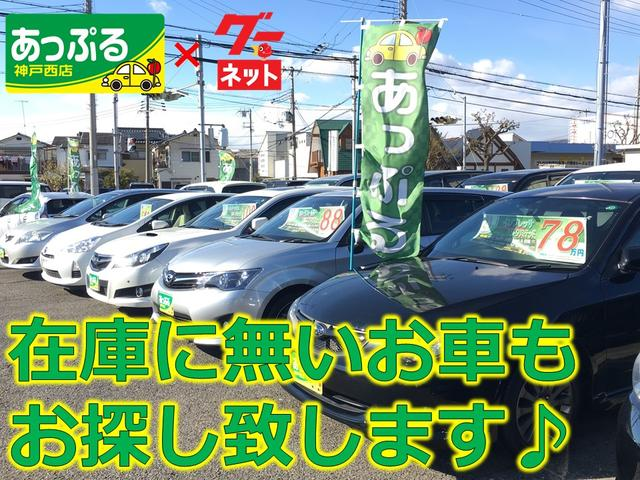 (株) あっぷる関西 神戸西店(5枚目)