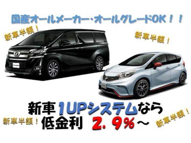 新車が半額で乗れる、ワンナップシステム!低金利の3.9%~♪国産車ならなんでもOK!!