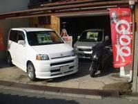 AUTO SHOP yamamoto