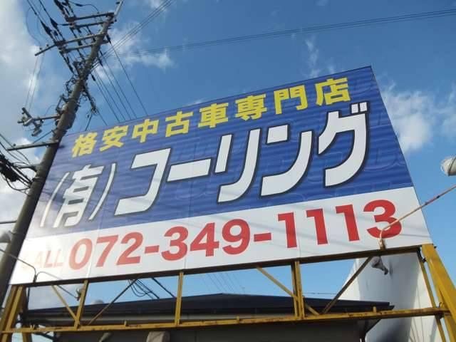 [大阪府]格安ミニバン・ワンボックス専門店 有限会社コーリング 3号店
