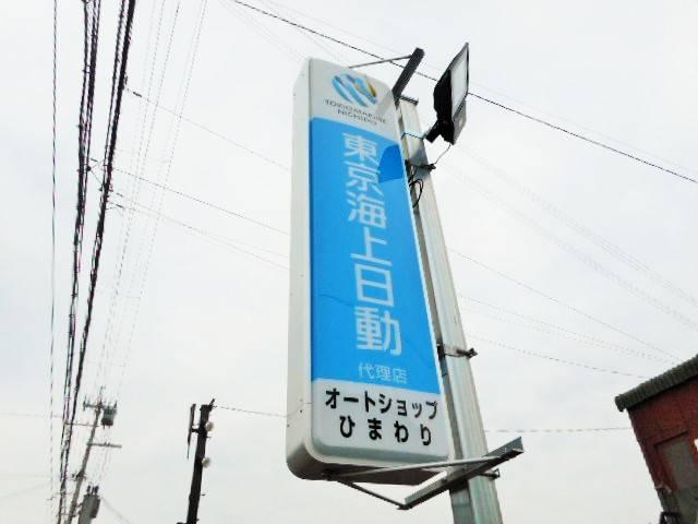 東京海上代理店なので保険のこともお任せ下さいね♪