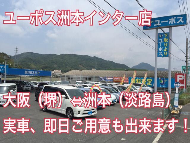 [兵庫県]ユーポス 洲本インター店