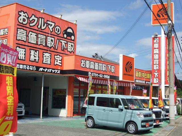 オートバックスカーズ 竜野店(2枚目)