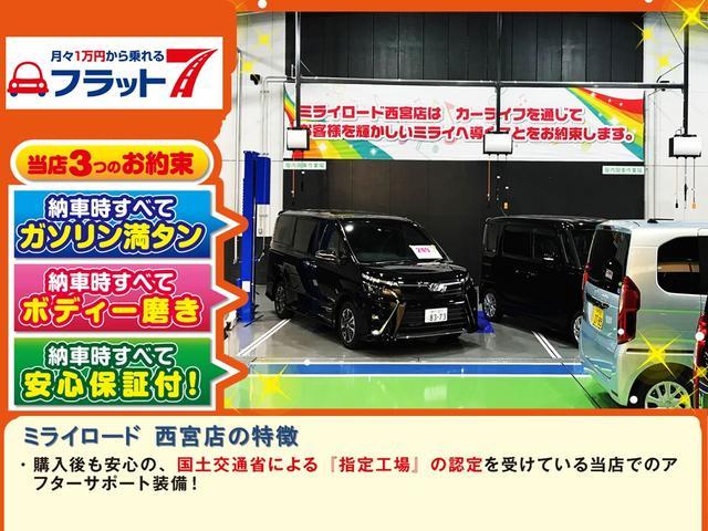 MIRAIROAD ミライロード 新車専門店(3枚目)
