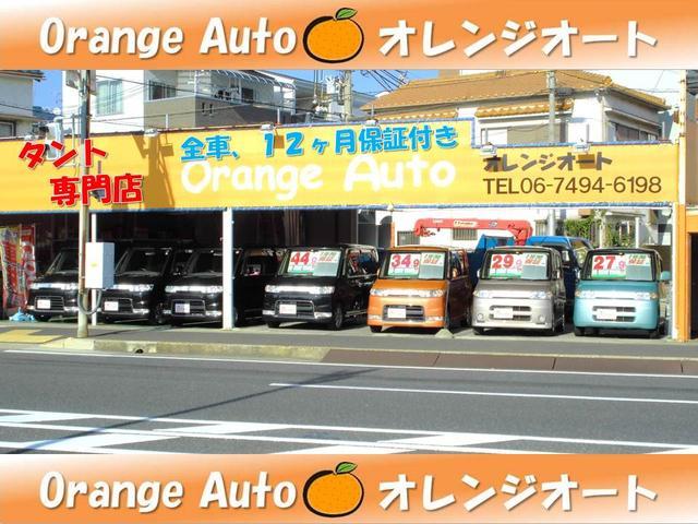 [兵庫県]オレンジオート タント専門店