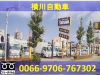 株式会社 横川自動車