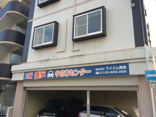 [大阪府]買取専門店 大阪激安中古車センター