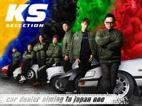 KS−selection 楠永自動車株式会社 和泉店