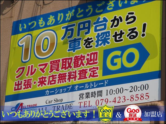[兵庫県]Car Shop ALL TRADE